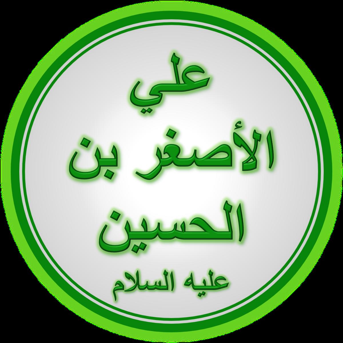 Ali al-Asghar ibn Husayn - Wikipedia