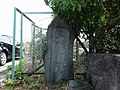 Hinode Kasugai Yamanashi Hot spring water source monument.JPG