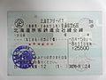 Hokkaido Free Ticket 2009.jpg