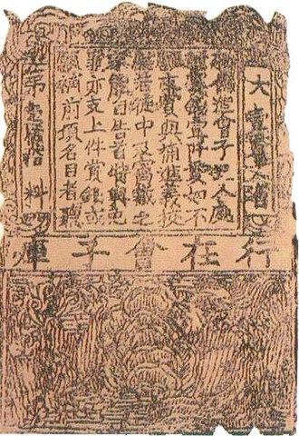 Huizi (currency) - Huizi
