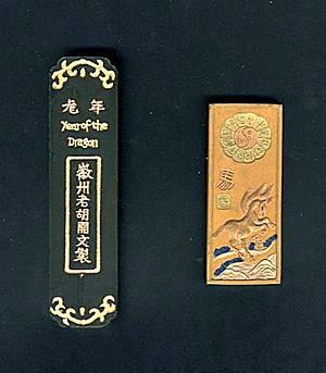 Inkstick - Commemorative Chinese inksticks for collectors.
