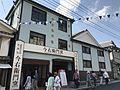 Imaemon Kiln of Iro-Nabeshima Ware in Arita Town.jpg
