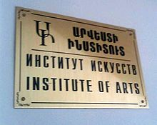 Institute of Arts.jpg