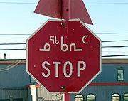 Iqaluit stop sign
