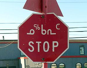 Inuktitut syllabics - Image: Iqaluit Stop
