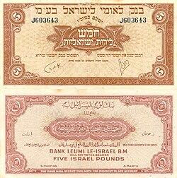 Israel 5 Israel Pound 1952 Obverse & Reverse.jpg