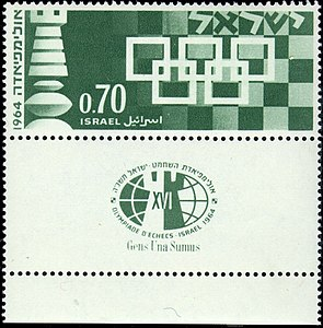 Israeli stamps 1964 - 16th Chess Olympiad.jpg