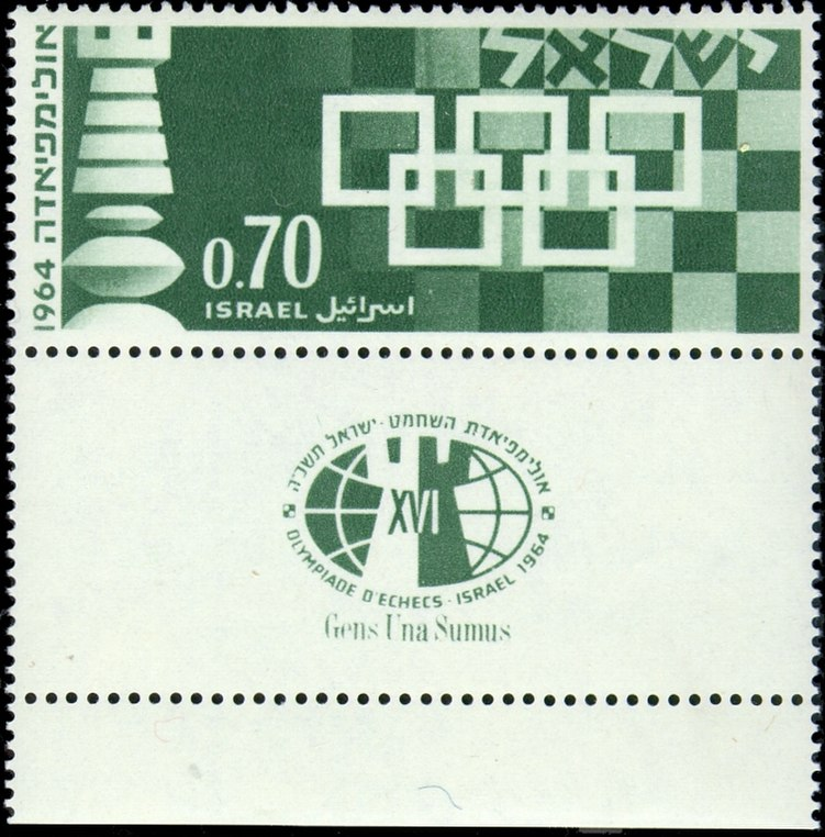 Israeli stamps 1964 - 16th Chess Olympiad