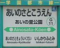 JR Sassho-Line Ainosato-Koen Station-name signboards.jpg