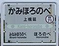 JR Soya-Main-Line Kami-Horonobe Station-name signboard.jpg
