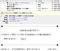 Japanese SPAM Mail.png