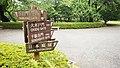 Jardín Shinjuku Gyoen en Verano (51045770451).jpg