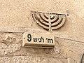 Jerusalem Nahlaot P1060194.JPG