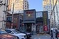 Junshunge Restaurant at Hepingli (20200113164339).jpg