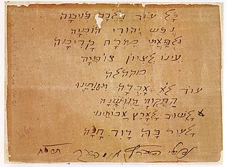 Hatikvah - Imber's handwritten text of the poem