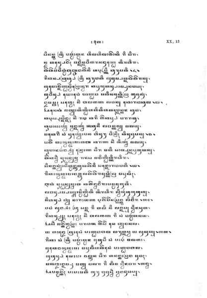 Berkas:Kakawin Bharatayuddha (Gunning 1901-51).png
