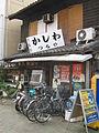 Kashiwa Tsuruya.jpg