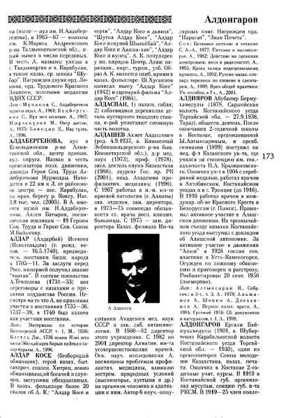 File:Kazakhstan National encyclopedia (ru) - Vol 1 of 5 (2004).pdf