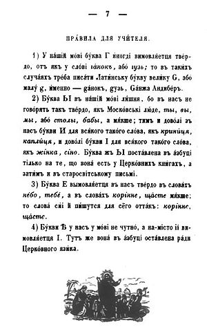 Panteleimon Kulish - A page from Panteleimon Kulish's Gramatka, printed in 1857 in Saint Petersburg, showing suggestions for teachers in Ukraine