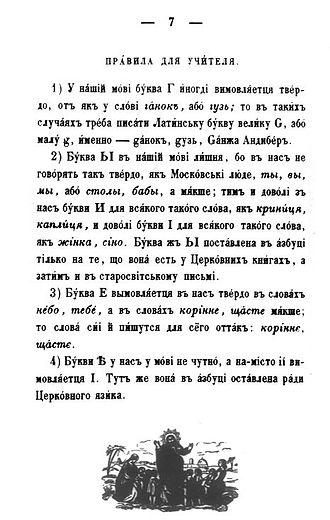 Panteleimon Kulish - A page from Panteleimon Kulish's Gramatka, printed in 1857 in Saint Petersburg, showing suggestions for teachers in Ukraine