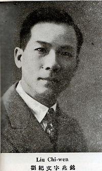 Liu Jiwen2.jpg