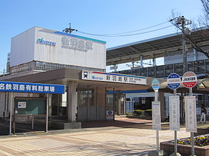 MT-Shin Hashima Station-Building 2.JPG