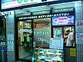 Mawashi-zushi restaurant Retinafunk in Tokyo.jpg
