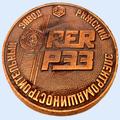 Medal. Order of Lenin Riga Electromechanical Plant.png
