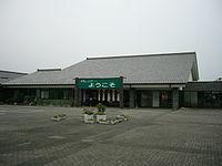 Michinoeki ogawamachi.jpg