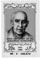 Mohammad Mosaddeq Stamp.png