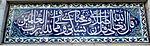 Mohammad Rasul al-Allah Mosque - Ghal'e Now Zone -Nishapur Tiling 04.JPG