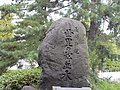 Monument of Magari Pine Tree Avenue.jpg