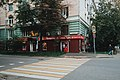 Moscow, corner of Studencheskaya and Kutuzovsky pereulok (21237539382).jpg