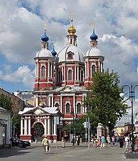 Moscow StClementChurch 001 0344.jpg