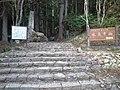 Mount Hôrai-ji Buddhist Temple - The entrance.jpg