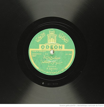 Early 78-rpm record of song by Abdel Karim Karouma, 1920s Msawa nurkum Msawa nurkum Karouma record label.jpg