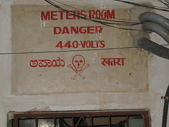 Multilingualism - A caution message in English, Kannada and Hindi found in Bangalore, India