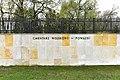 Mur Cmenatrz Wojskowy Powązki.jpg