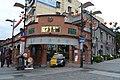 NTCPD Sanxia Police Station 20150210a.jpg