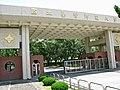 NTNU Linkou Campus main entrance 20080427.jpg