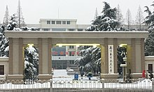 Nanjing University of Aeronautics and Astronautics (Gate on Zhongshan E. Rd.).jpg
