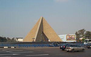 Nasr City - Image: Nasrcity