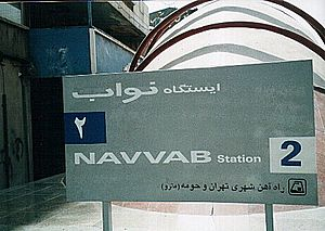 Islamic Principlism in Iran - Navvab Safavi metro station in Tehran