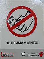 За некоруптивни рад и имуност на WikiCommons-Масоне