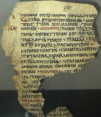 Makuria - A page from an Old Nubian translation of Liber Institutionis Michaelis Archangelis from the 9th–10th century, found at Qasr Ibrim, now housed in the British Museum.  The name of Michael appears in red.