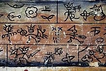 Painted Naxi panel.jpeg