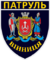 Patch of Vinnytsia Patrol Police.png