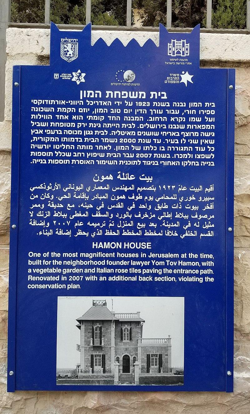 כיכר אלנבי וסביבותיה רוממה ירושלים