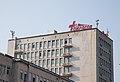 Pirogov Hospital Sofia 2012 PD 02.jpg