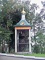 Pochayiv 106 7069 (26678622486).jpg
